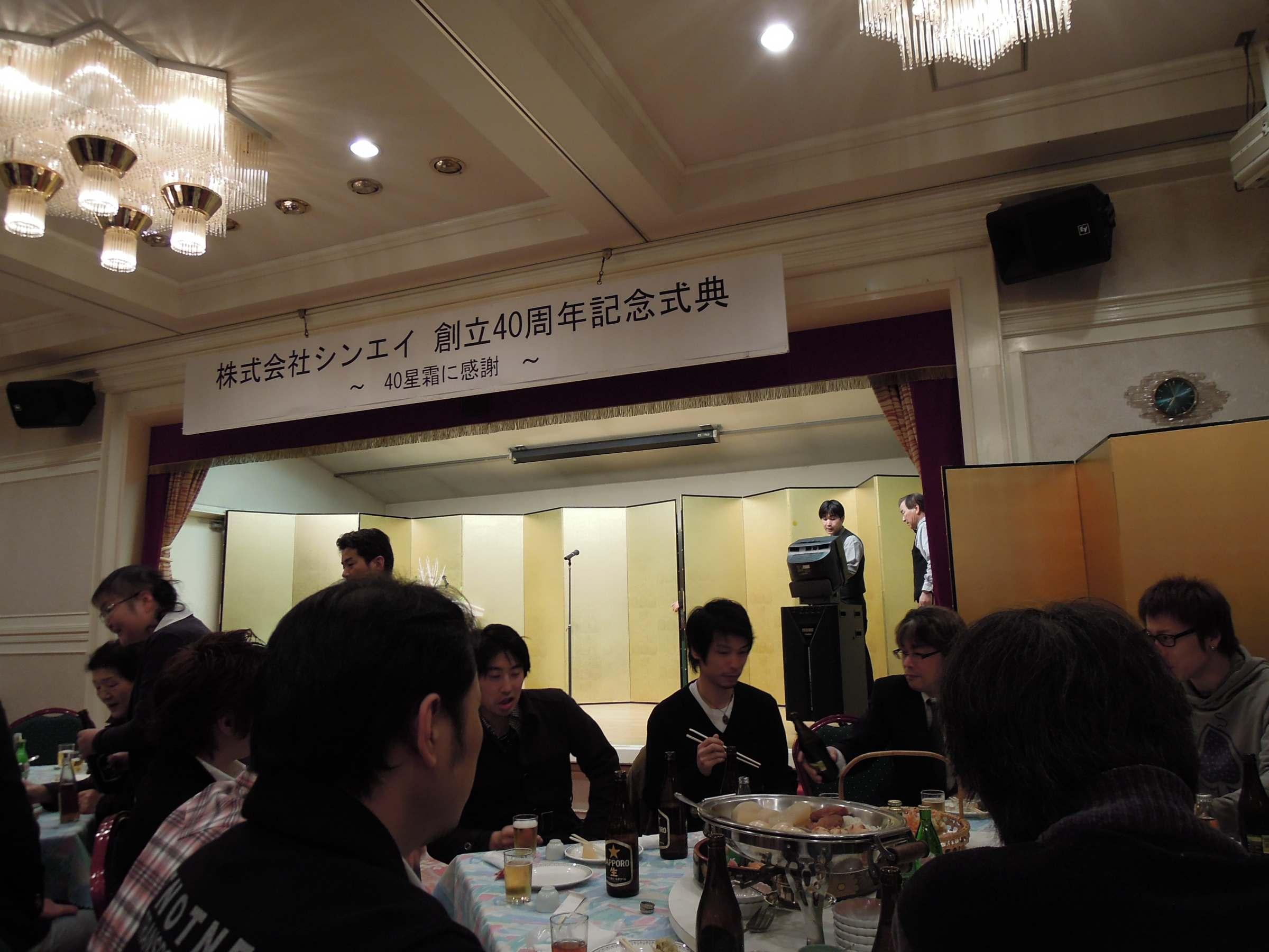 シンエイの創立40周年記念式典を行いました